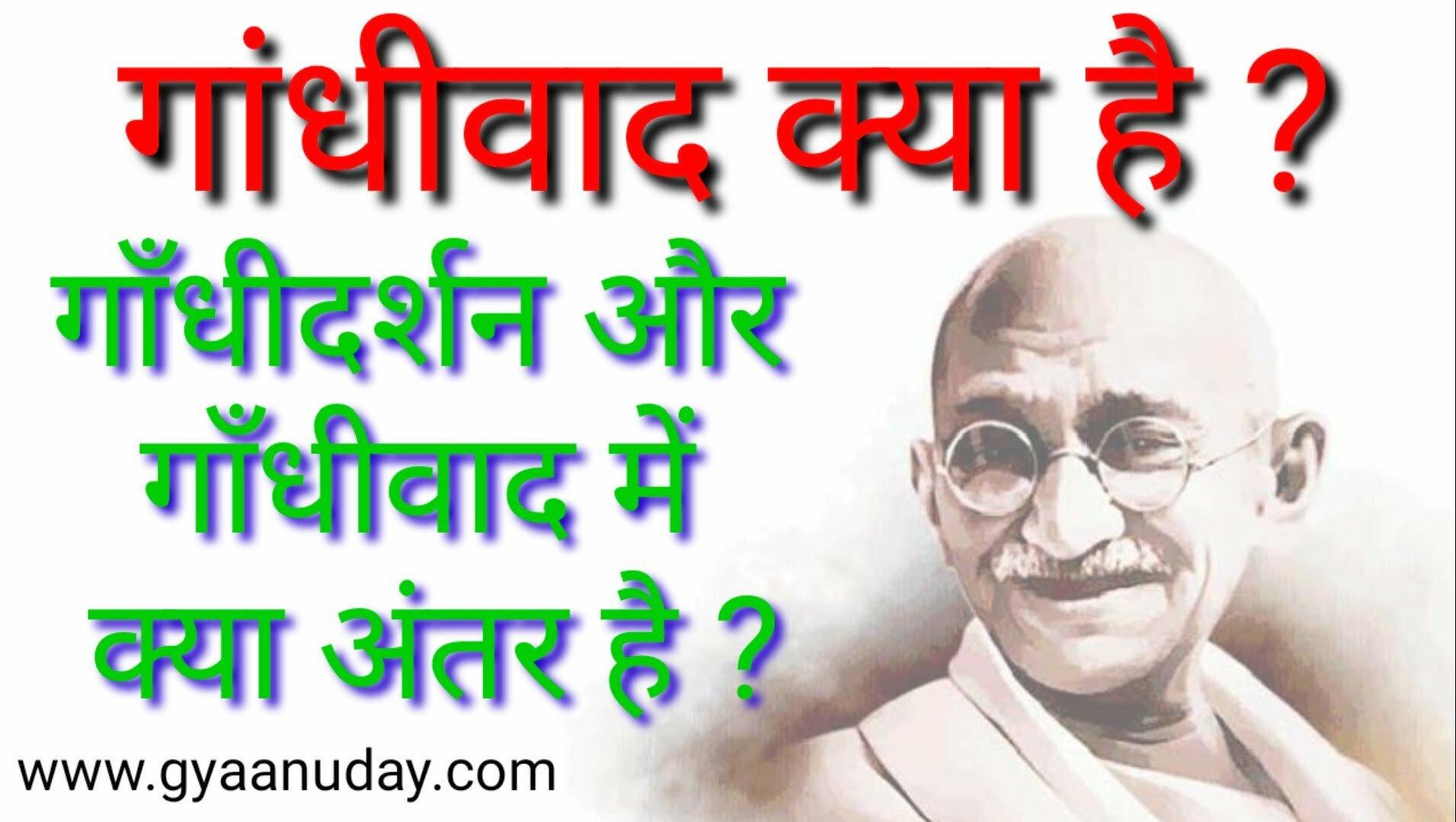 गांधीवाद क्या है ?