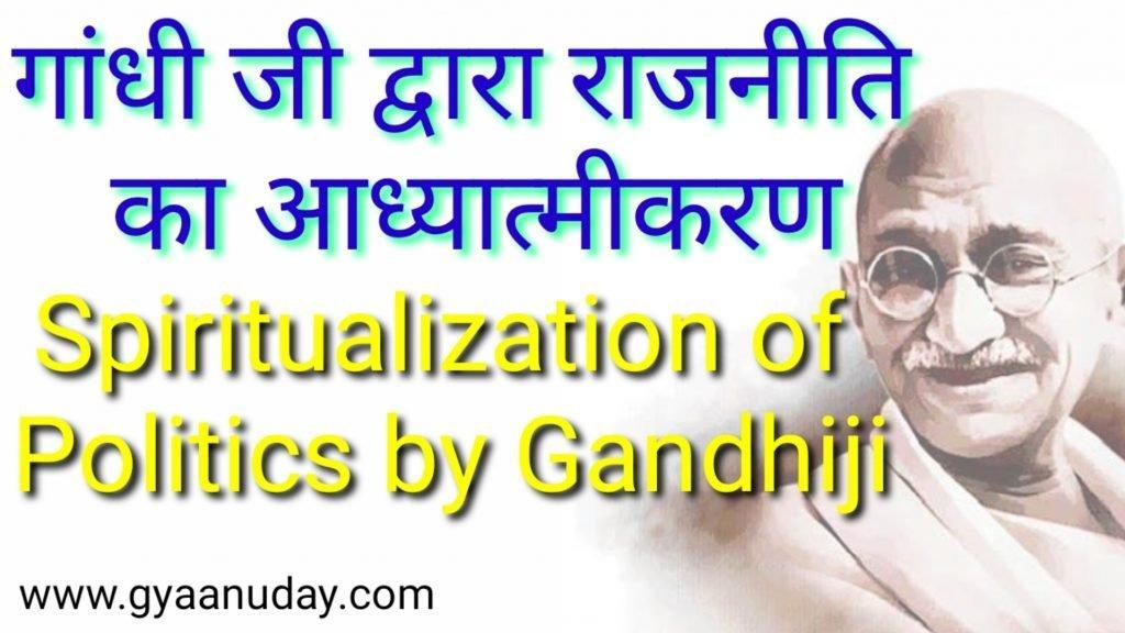 गांधी जी का राजनीति में आध्यात्मीकरण
