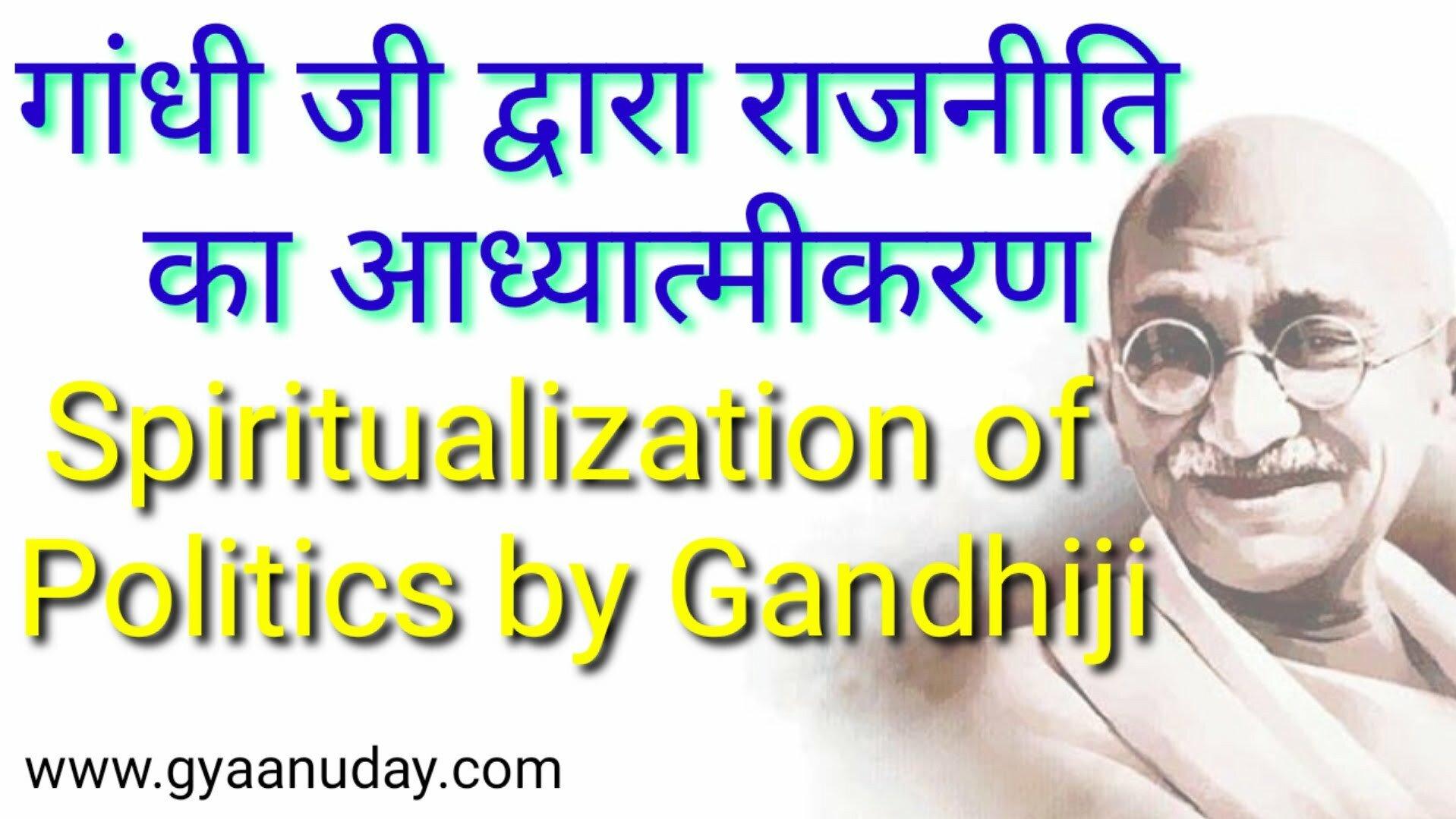 Read more about the article गांधी जी द्वारा राजनीति का आध्यात्मीकरण