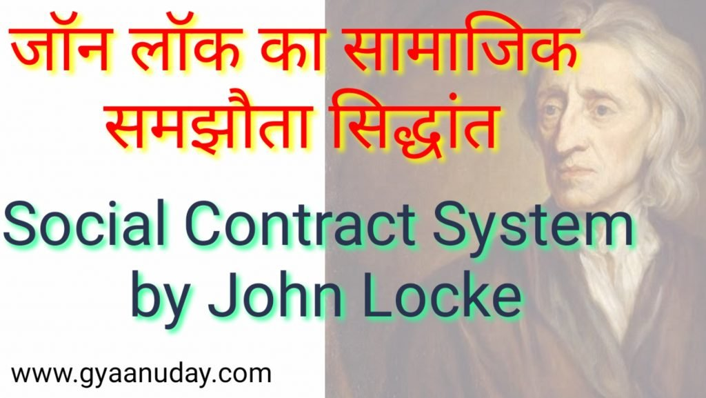 जॉन लॉक का सामाजिक समझौता