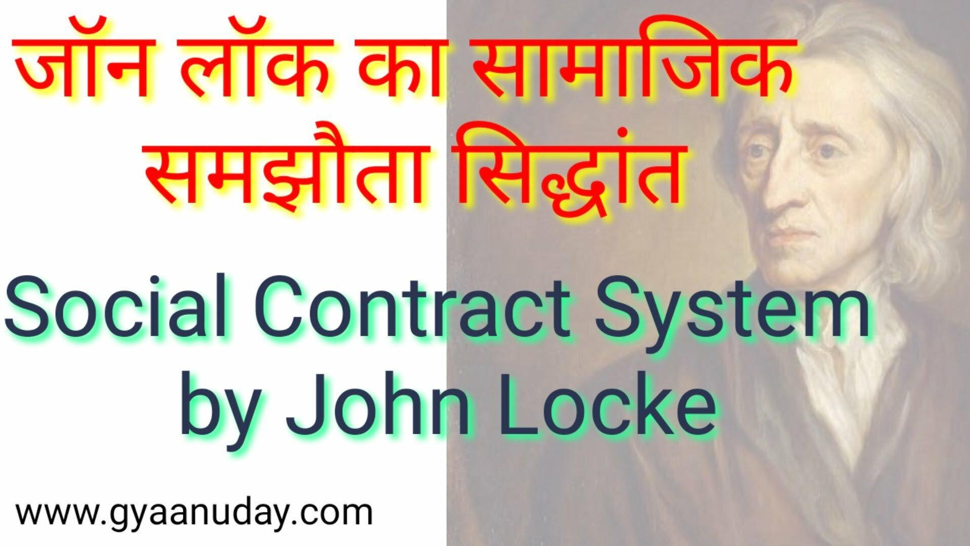 Read more about the article जॉन लॉक का सामाजिक समझौता सिद्धांत