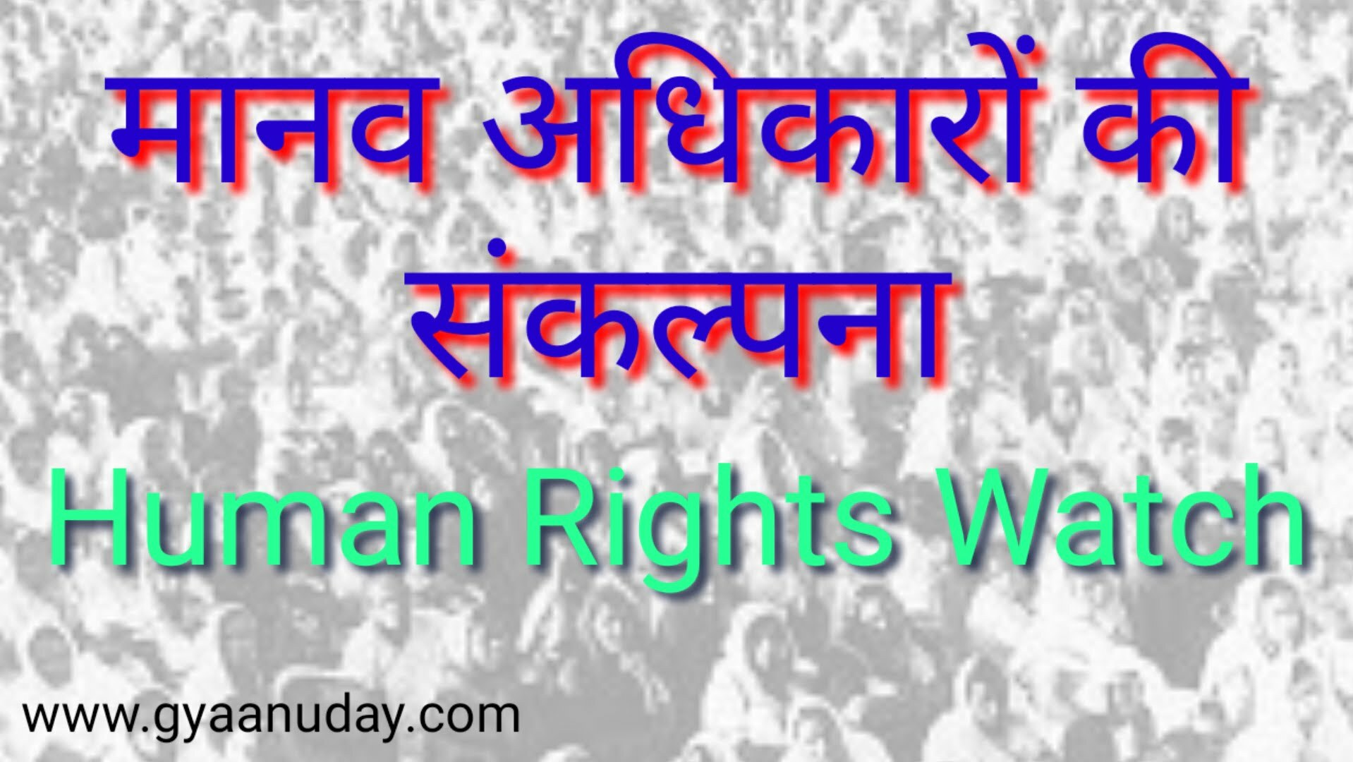 Read more about the article मानव अधिकार की संकल्पना