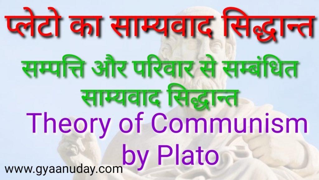 प्लेटो का साम्यवाद