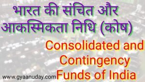 Read more about the article भारत की संचित और आकस्मिकता कोष