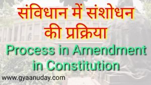 Read more about the article संविधान संशोधन की प्रक्रिया