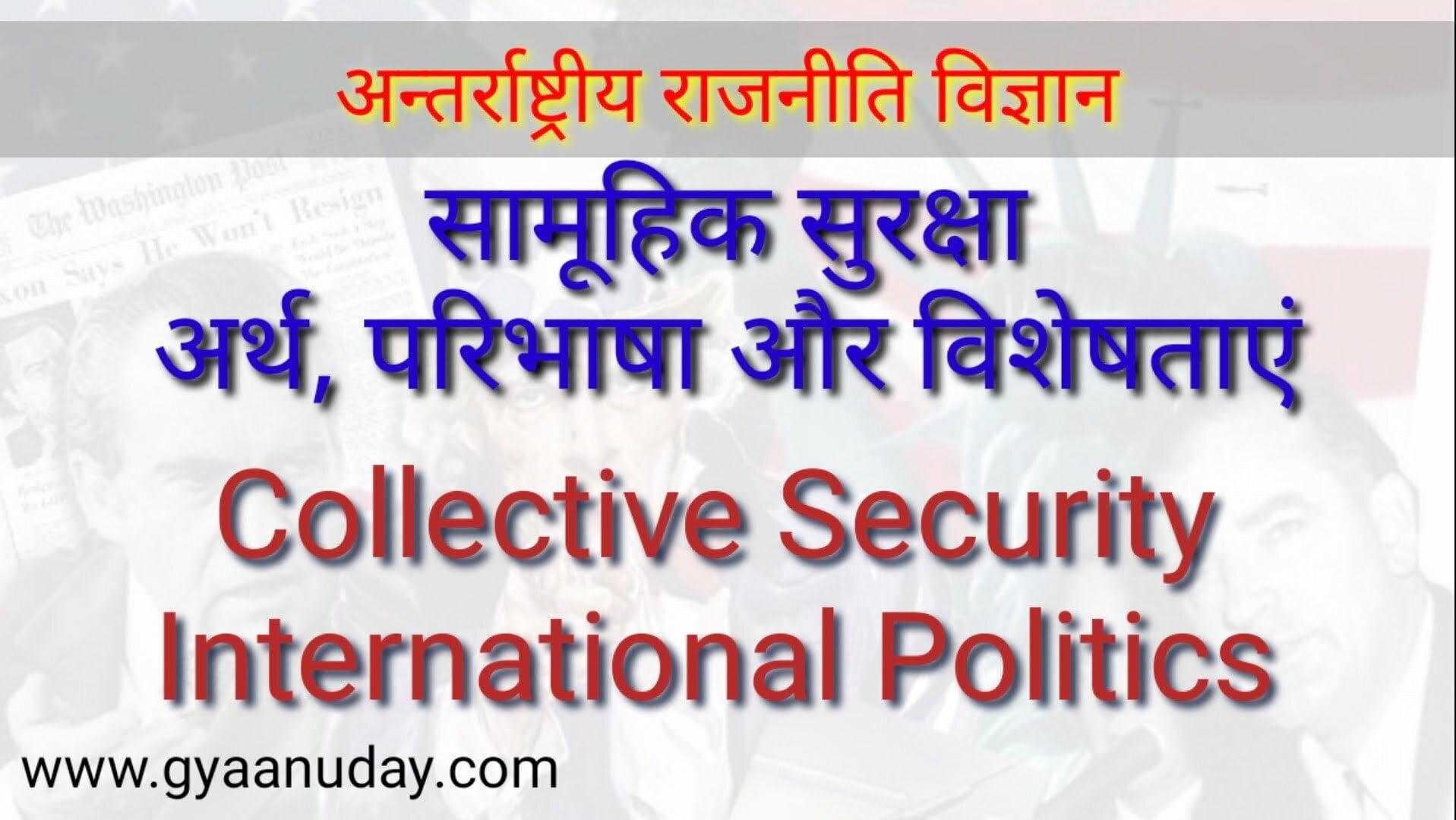 Read more about the article सामूहिक सुरक्षा क्या है