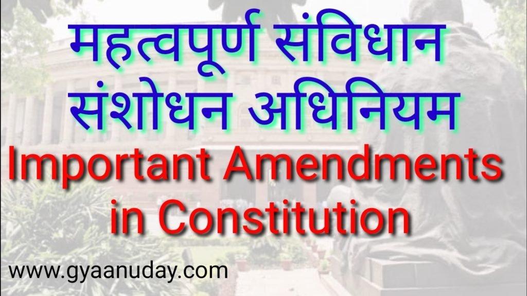 Important Amendments in Constitution