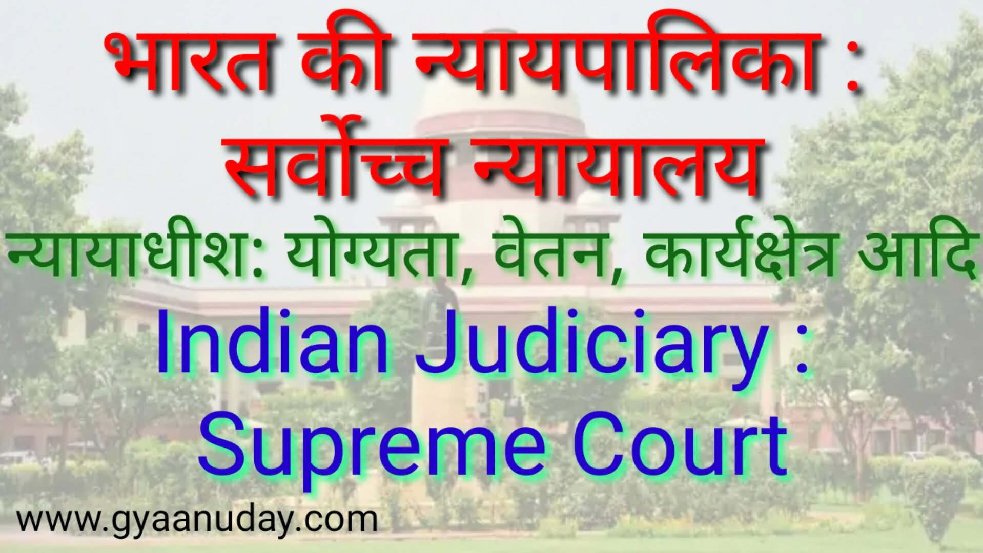Read more about the article भारत की न्यायपालिका : सर्वोच्च न्यायालय