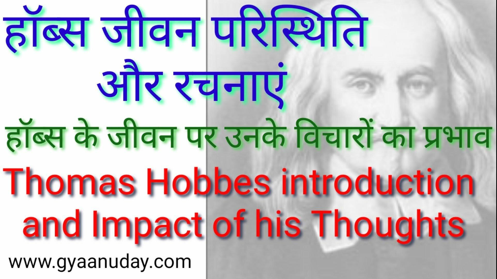 Read more about the article हॉब्स जीवन परिस्थिति और रचनाएं