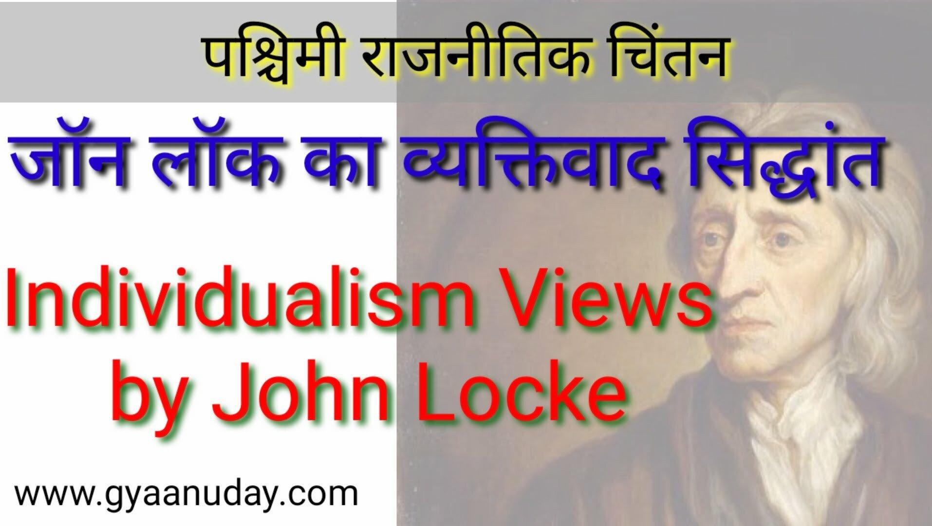 Read more about the article जॉन लॉक का व्यक्तिवाद सिद्धांत